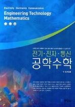 공학수학(전기 전자 통신)