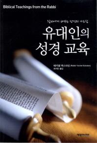 유대인의 성경 교육