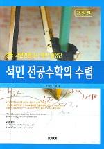 석민 전공수학의 수렴(개정판)(2판)