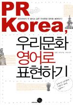 우리문화 영어로 표현하기(PR KOREA)
