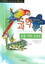 신비하고 놀라운 과학상식(동물편)