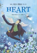 HEART(양장본 HardCover)