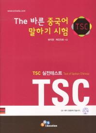 The 바른 중국어 말하기 시험 세트(CD1장포함)(전2권)