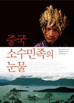 중국 소수민족의 눈물
