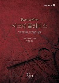 시크릿 폴리틱스(지혜를 품은 책 13)(양장본 HardCover)