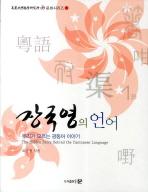 장국영의 언어(고려대중국학연구소 중 문화 시리즈 5)