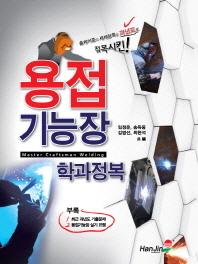 용접기능장 학과정복 필기(2013)