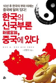 한국의 신국부론 중국에 있다