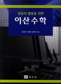 이산수학(컴퓨터 활용을 위한)
