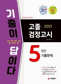 고졸 검정고시 5년간 기출문제(2021)(기출이 답이다)(20판)