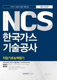 NCS 한국가스기술공사 직업기초능력평가(2017)(기쎈)