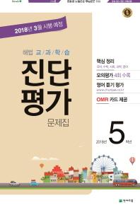 교과학습 진단평가 문제집 초등 5학년(2018)(8절)(해법)