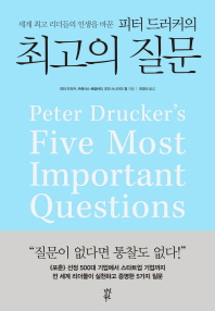 피터 드러커의 최고의 질문(세계 최고 리더들의 인생을 바꾼)(양장본 HardCover)