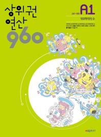 상위권 연산 960 A1