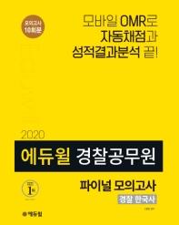 경찰 한국사 파이널모의고사(경찰공무원)(2020)(에듀윌)
