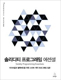 솔리디티 프로그래밍 에센셜(위키북스 해킹 & 보안 시리즈 15)