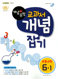 초등 수학 6-1(교과서 개념잡기)(2017)