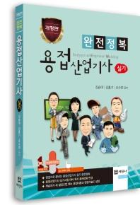 용접산업기사 실기(완전정복)(개정판)