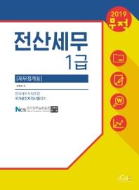 전산세무 1급 재무회계등(2019)(무적)