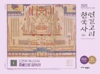 한국사 연결고리(2020)