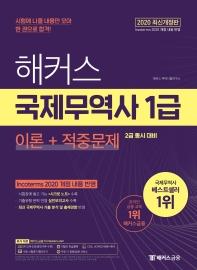 해커스 국제무역사 1급 이론+적중문제(2020)