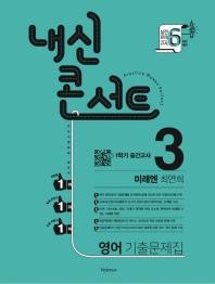 중학 영어 3-1 중간고사 기출문제집(미래엔 최연희)(2021)(내신콘서트)