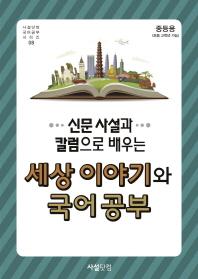 세상 이야기와 국어공부(신문 사설과 칼럼으로 배우는)(사설닷컴 국어공부 시리즈 8)