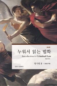 누워서 읽는 법학: 형사법. 2(3판)