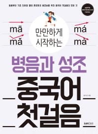 병음과 성조 중국어 첫걸음(만만하게 시작하는)