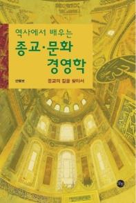 종교 문화 경영학(역사에서 배우는)