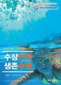 수상안전 생존수영