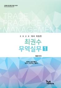 최권수 무역실무. 1(2020 대비)(개정판)