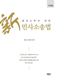 신민사소송법(2020)(개정판)