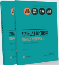 공인중개사 1차 10년간 기출뽀개기 세트(2020)(전2권)
