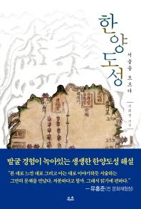 한양도성, 서울을 흐르다