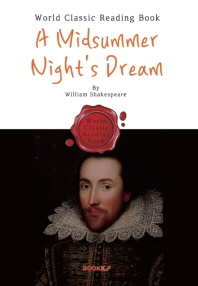 한여름 밤의 꿈 : A Midsummer Night's Dream (5대 희극-영어 원서)