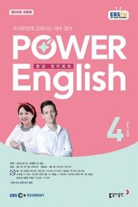Power English 중급 영어회화(2019년 4월호)(EBS FM 라디오)