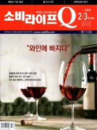소비라이프Q(2월호)