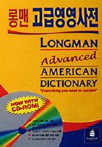 롱맨 고급영영사전(Flexi)(CD-ROM 포함)