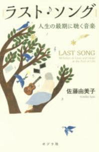 [해외]ラスト.ソング 人生の最期に聽く音樂