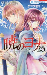 [해외]曉のヨナ 25