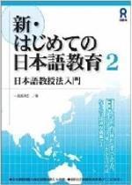 新.はじめての日本語敎育2 日本語敎授法入門