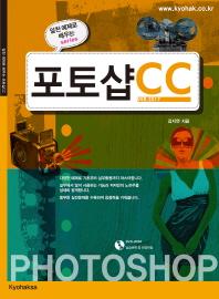 포토샵 CC(CD1장포함)(알찬 예제로 배우는)