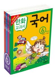 만화 교과서 6학년 세트
