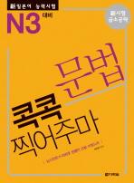 신일본어능력시험 콕콕 찍어주마 문법(N3 대비)