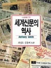 세계신문의 역사(나남신서 115)