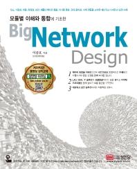 Big Network Design(모듈별 이해와 통합에 기초한)