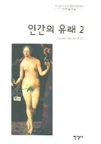 인간의 유래 2(한국학술진흥재단 학술명저번역총서)