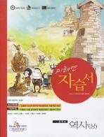 역사(상) 자습서(정선영)(2012)(미래엔)