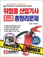 위험물산업기사 총정리문제(최신판)(개정판)